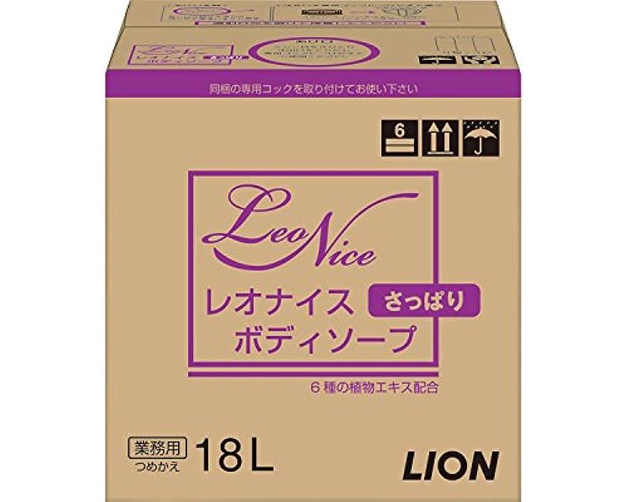 素晴らしいですパーツ実行レオナイスさっぱりボディソープ 18L (ライオンハイジーン) (清拭小物)