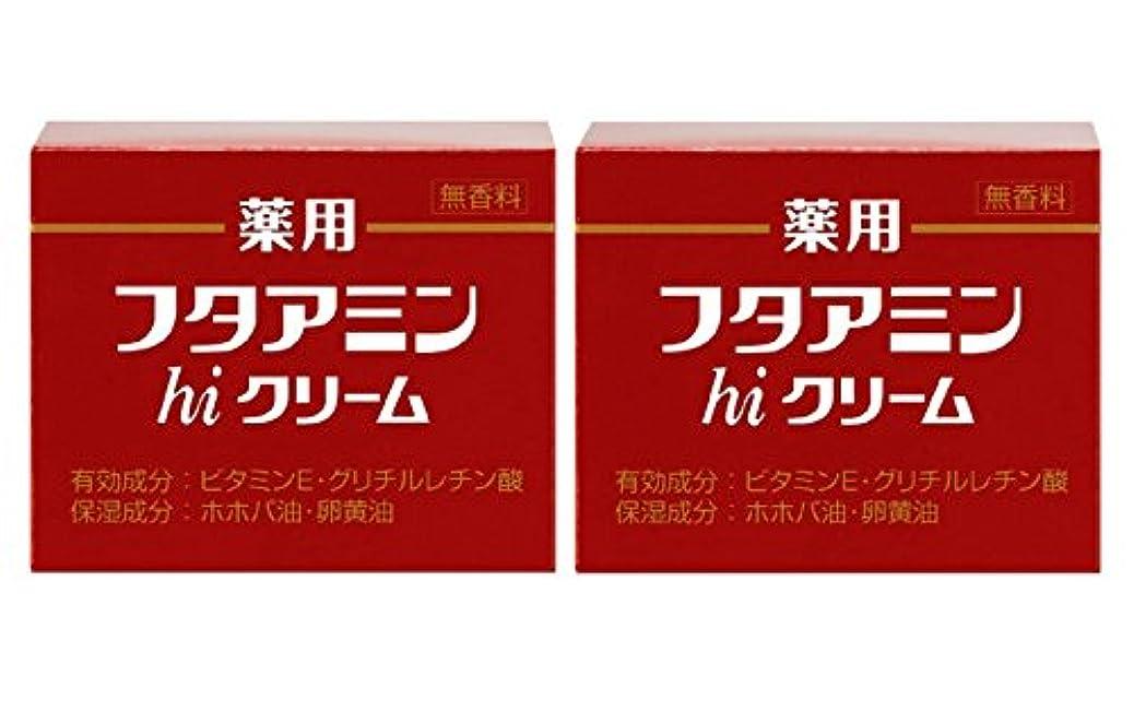 迅速重大禁止薬用フタアミンhiクリーム 55g×2個セット