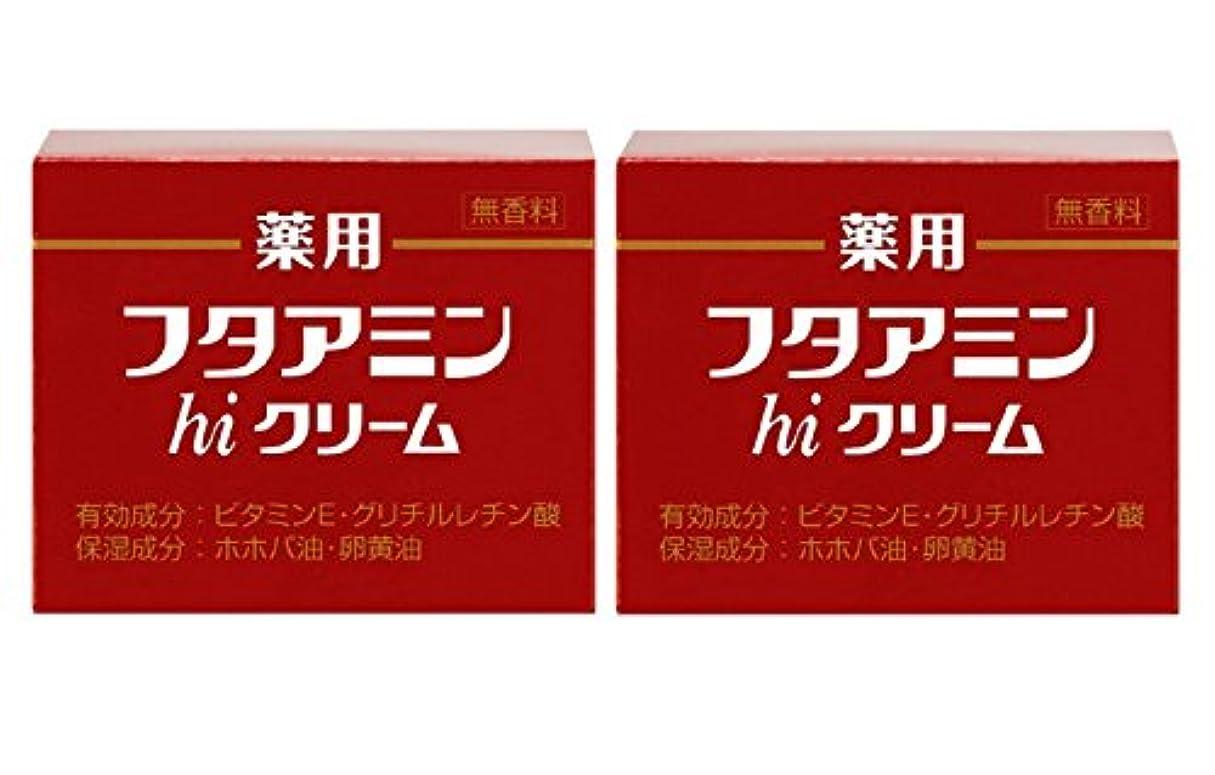 自分のために納得させる悪意のある薬用フタアミンhiクリーム 130g×2個セット