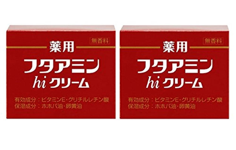 疫病ドール素晴らしき薬用フタアミンhiクリーム 130g×2個セット