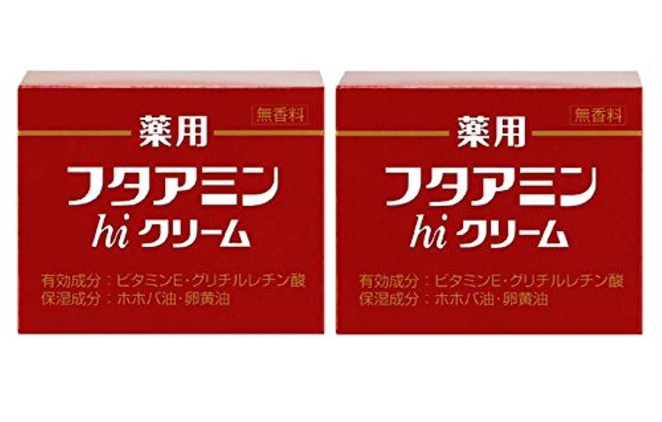 コア個人許さない薬用フタアミンhiクリーム 130g×2個セット