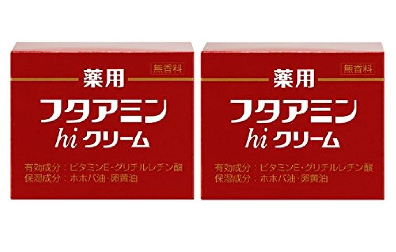 検索恥キャラバン薬用フタアミンhiクリーム 55g×2個セット