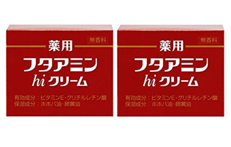 付き添い人キャンセル驚くばかり薬用フタアミンhiクリーム 130g×2個セット
