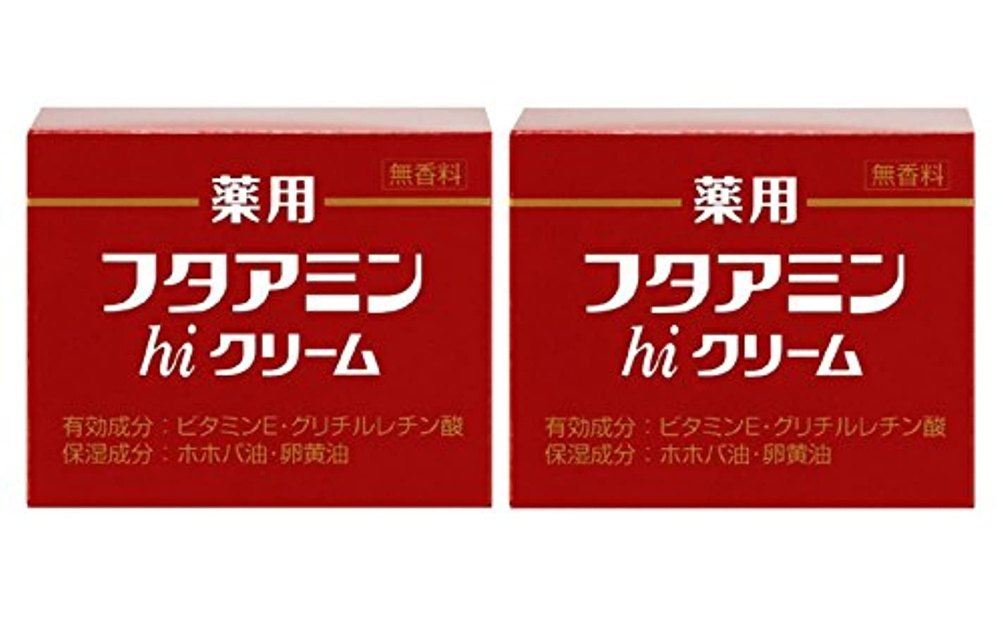 仮定する工夫する慎重に薬用フタアミンhiクリーム 55g×2個セット