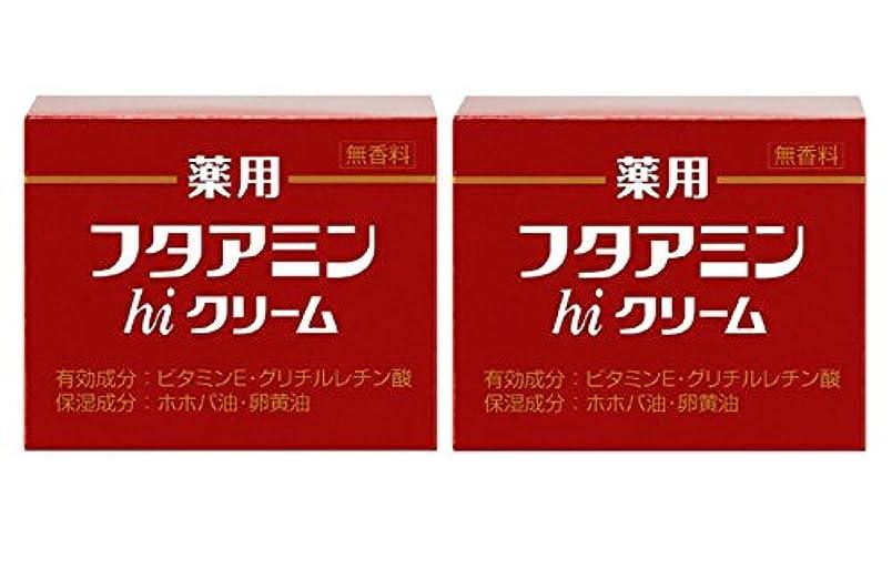 シビックベーカリーショッキング薬用フタアミンhiクリーム 55g×2個セット