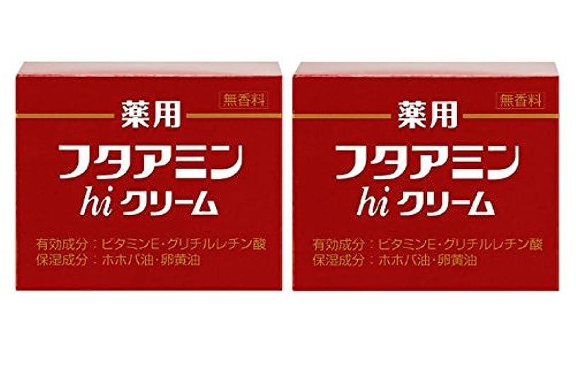ペレグリネーション複数リード薬用フタアミンhiクリーム 130g×2個セット