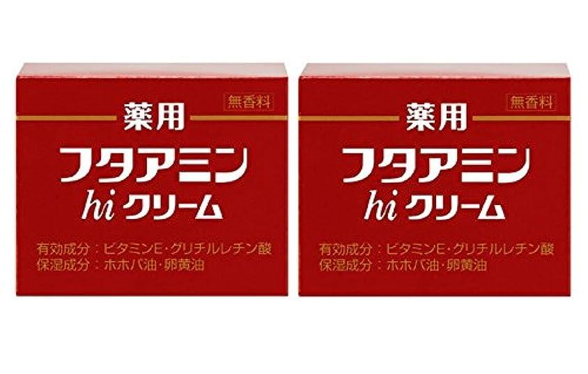 試みる短くするイソギンチャク薬用フタアミンhiクリーム 130g×2個セット