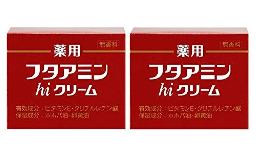 農民カウント病気薬用フタアミンhiクリーム 130g×2個セット