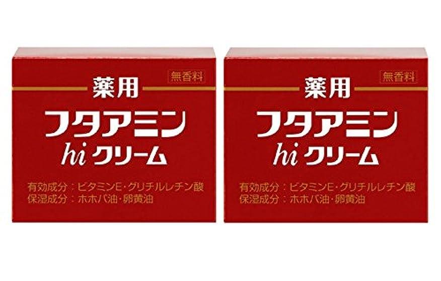 もっともらしいヘクタール慰め薬用フタアミンhiクリーム 130g×2個セット