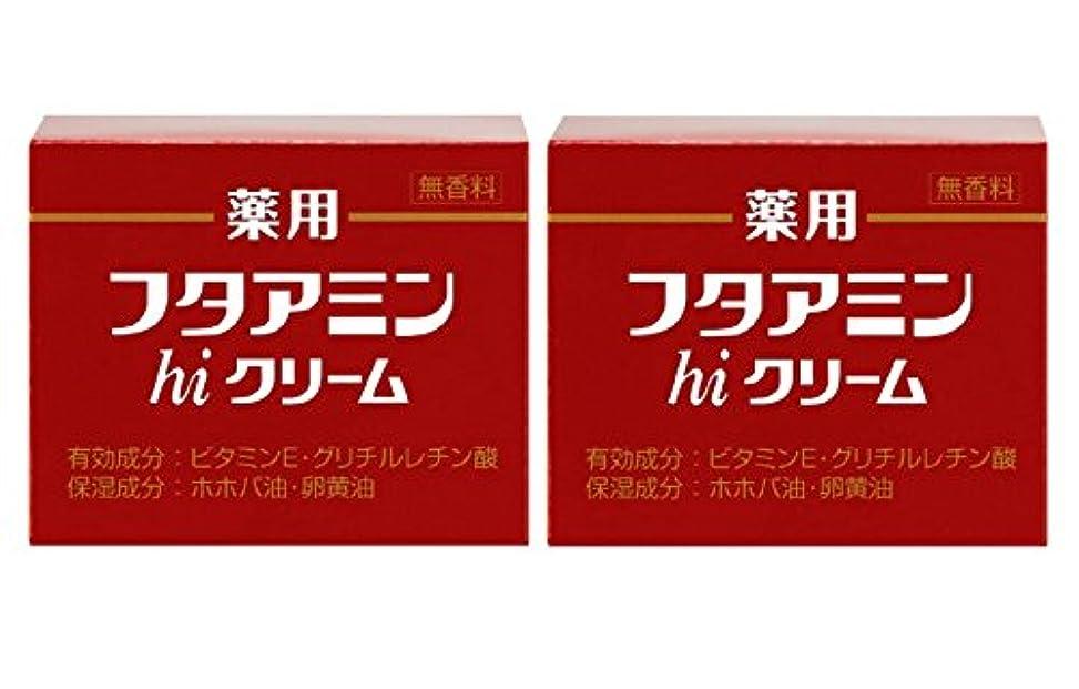 提供する聖なる松薬用フタアミンhiクリーム 130g×2個セット