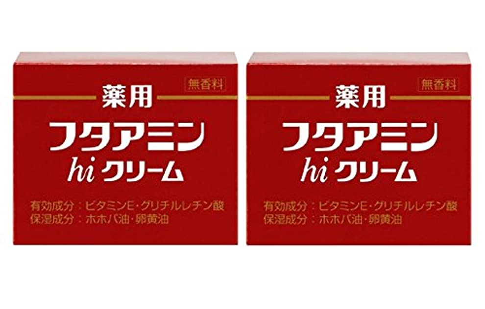 留まる差別評価可能薬用フタアミンhiクリーム 55g×2個セット