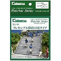 ■【KOBARU/こばる】フレキシブル階段(45度タイプ)(MA-08)meister series/マイスターシリーズ『お届まで3~4週間』110212
