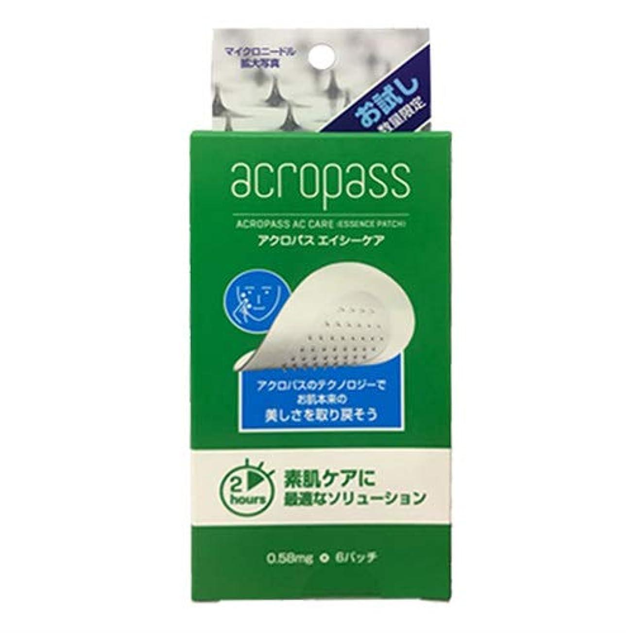 エゴイズムニュージーランド治すAcropass (アクロパス) アクロパス エイシーケア プラスお試しサイズ フェイスマスク 無香料 6パッチ入り