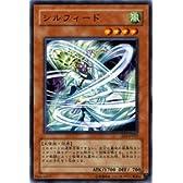 【遊戯王カード】 シルフィード EE2-JP022-N