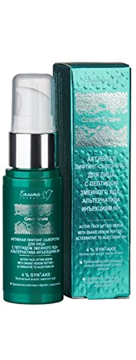 Bielita & Vitex | Facial SERUM | Analogue of peptide of The Poison of The Temple Viper SYN-AKE | Have a Complex...