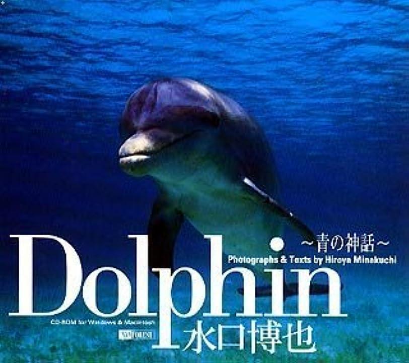 ホールドオール現代おなかがすいたDolphin ~青の神話~ 水口博也
