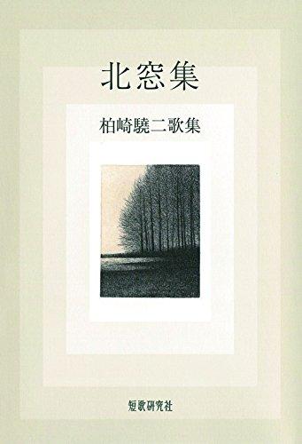 北窓集―柏崎驍二歌集 (コスモス叢書)