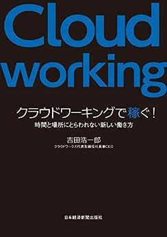 [吉田浩一郎]のクラウドワーキングで稼ぐ!--時間と場所にとらわれない新しい働き方