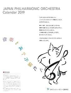 日本フィル・カレンダー2019 音楽とあそぶ猫たち