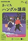 NHKラジオまいにちハングル講座 2020年 06 月号 [雑誌]