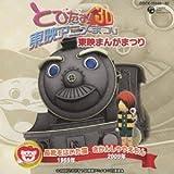 とびだす!3D東映アニメまつり オリジナルサウンドトラック