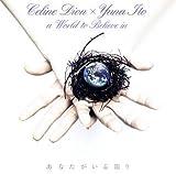 あなたがいる限り 〜A WORLD TO BELIEVE IN〜 (Yuna Ito Solo Ver.) / 伊藤由奈