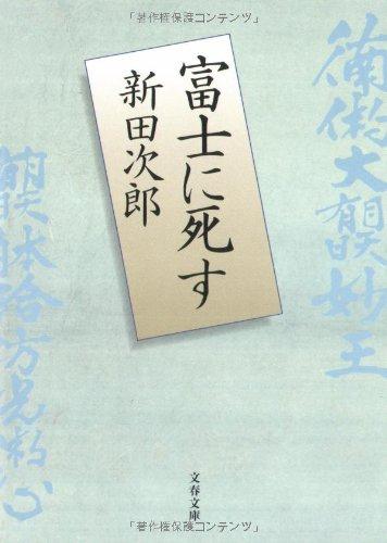 新装版 富士に死す (文春文庫)の詳細を見る