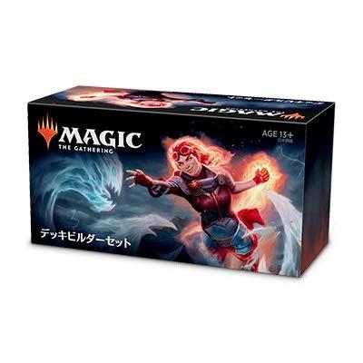 マジック:ザ・ギャザリング 基本セット2020 デッキビルダーセット日本語版