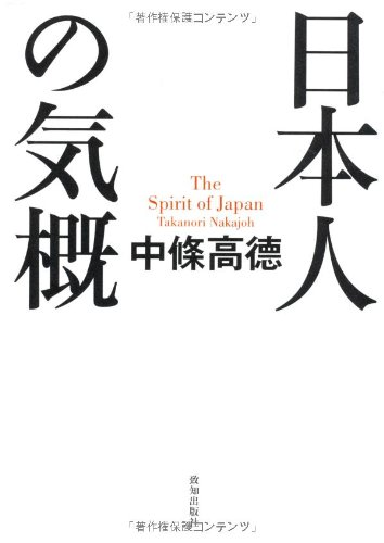 日本人の気概の詳細を見る