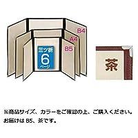 クイックメニュー QM-30(B5-6P)3ツ折 茶 32582BRN 【人気 おすすめ 通販パーク ギフト プレゼント】