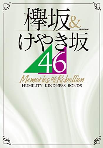 欅坂46&けやき坂46 Memories of Rebellion (OAK MOOK-642)