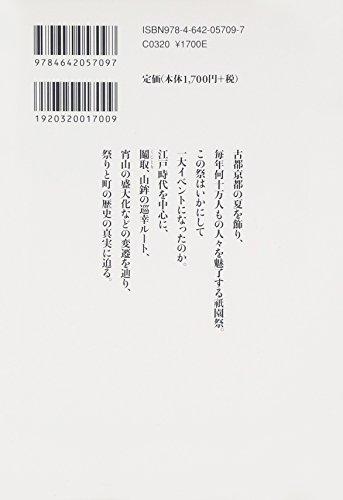 祇園祭―祝祭の京都 (歴史文化ライブラリー)