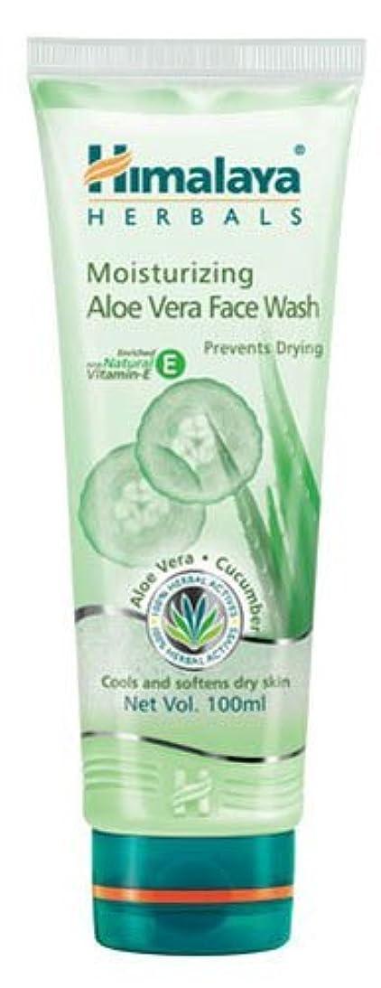 パイプライン愚かな南東Himalaya Moisturizing Aloe Vera Face Wash - 50ml