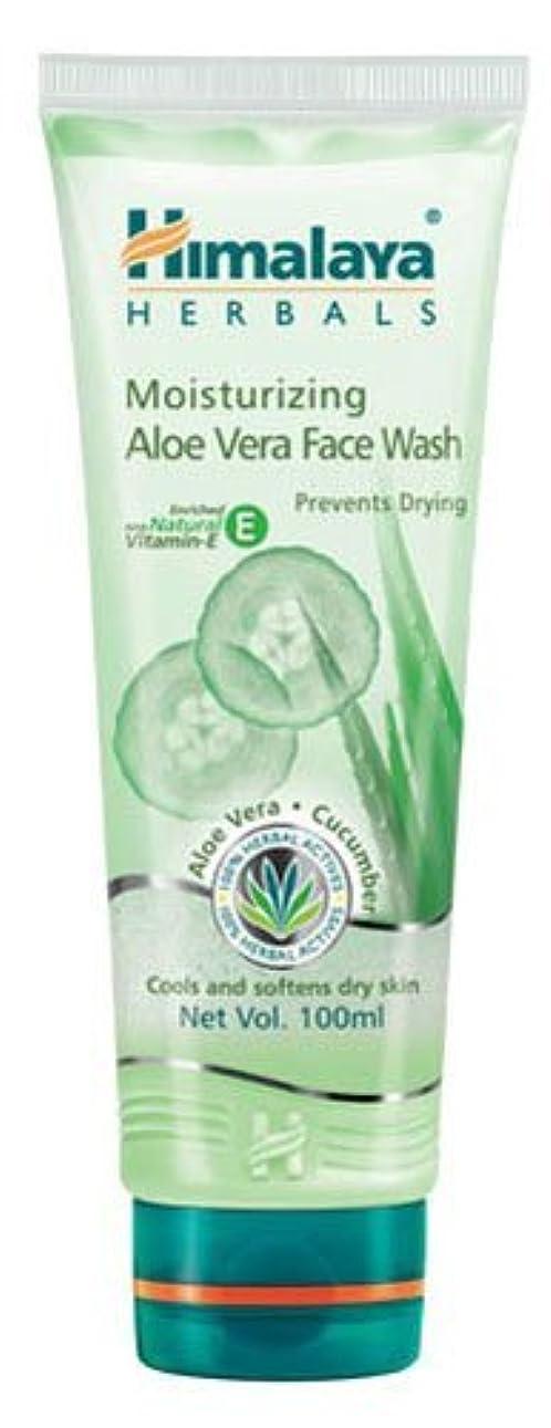 香港開いた飼料Himalaya Moisturizing Aloe Vera Face Wash - 50ml