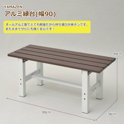 山善(YAMAZEN) ガーデンマスター アルミ縁台 幅90cm ABF-90 BR ブラウン