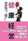 日本一わかりやすい健康経営 ー超人手不足社会でも会社が強く、元気になる初めての実践ガイド
