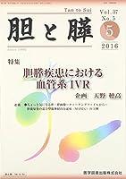 胆と膵 37ー5 胆膵疾患における血管系IVR