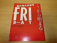 FRIDAY(フライデー)2012年8月24・31日号 前田敦子/叶美香/磯山さやか