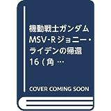 機動戦士ガンダムMSV‐Rジョニー・ライデンの帰還 16 (角川コミックス・エース)