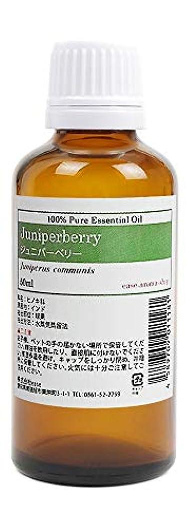 引き渡す膿瘍心からease アロマオイル エッセンシャルオイル ジュニパーベリー 50mlAEAJ認定精油