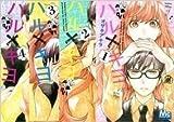ハル×キヨ コミック 1-8巻セット (マーガレットコミックス)