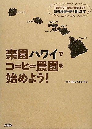楽園ハワイでコーヒー農園を始めよう!―「英語NG」「農業経験なし」でも海外移住の夢を叶えますの詳細を見る