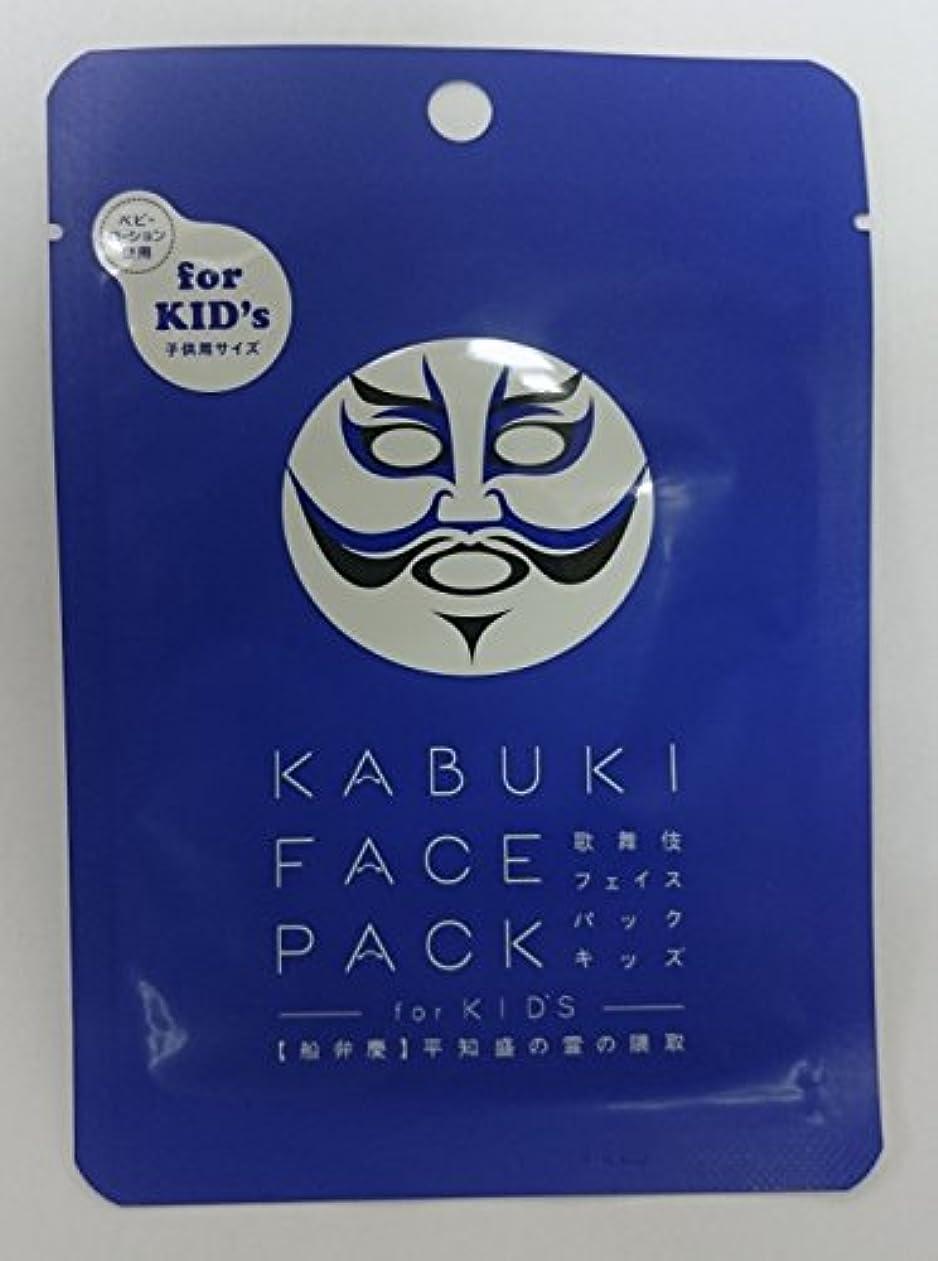 三角形もっとヘルパー歌舞伎フェイスパック 子供用 KABUKI FACE PACK For Kids パンダ トラも! ベビーローション使用