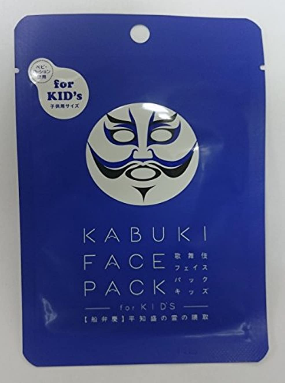 製油所常習的証拠歌舞伎フェイスパック 子供用 KABUKI FACE PACK For Kids パンダ トラも! ベビーローション使用