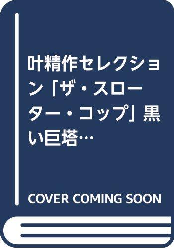 叶精作セレクション 「ザ・スローター・コップ」 黒い巨塔: SPコミックス SPポケットワイド