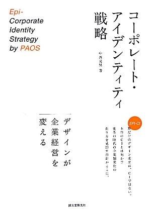 コーポレート・アイデンティティ戦略―デザインが企業経営を変えるの詳細を見る