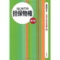 はじめての担保物権 第7版 (3日でわかる法律入門)