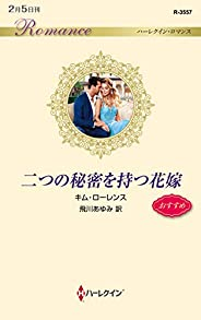 二つの秘密を持つ花嫁 (ハーレクイン・ロマンス)
