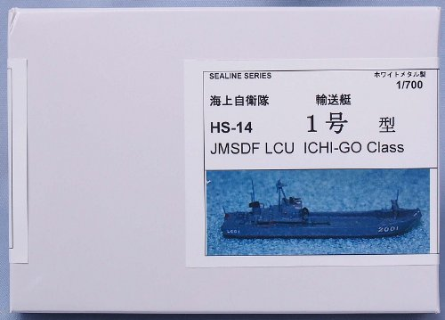 1/700 海上自衛隊 輸送艇1号型