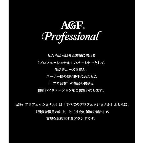 AGF(エージーエフ)『プロフェッショナルプレミアム珈琲』